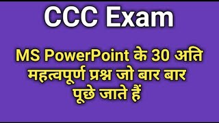 Most Important Question based on ms powerpoint | ccc computer course in hindi