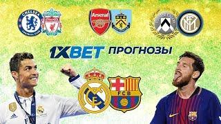 Барселона - Реал | Челси - Ливерпуль | Арсенал - Бернли | Атлетико - Эспаньол | Удинезе - Интер