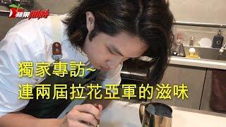 連兩屆拉花亞軍的滋味 | 台灣蘋果日報
