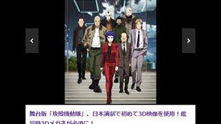 舞台版「攻殻機動隊」、日本演劇で初めて3D映像を使用!鑑賞時3Dメガネ...