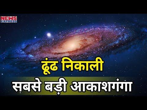Space में मिली Saraswati, Indian Space Scientists की बड़ी कामयाबी