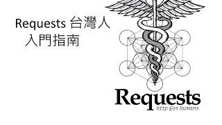 Python Requests 台灣人版 實戰指南 - 3