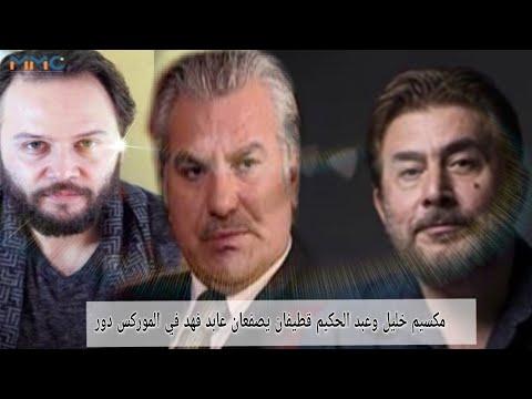 مكسيم خليل وعبد الحكيم قطيفان يصفعان عابد فهد في الموركس دور