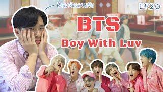 Gyunnee EP.20 | BTS Boy with Luv คยุนก็เลิฟด้วยนะ ♥️ ป.ล.ผมคงต้องกลับเกาหลีแล้วล่ะ