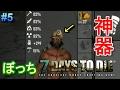 ぼっちでやる7 days to die #4