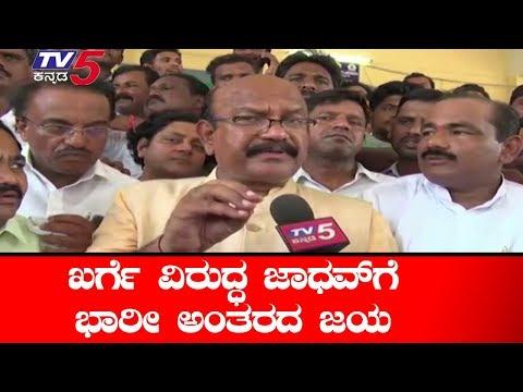 ಖರ್ಗೆ ವಿರುದ್ಧ ಭರ್ಜರಿ ಗೆಲುವಿನ ಬಗ್ಗೆ ಜಾಧವ್ ಹೇಳಿದ್ದೇನು.? | Umesh Jadhav | TV5 Kannada