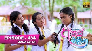 Ahas Maliga | Episode 434 | 2019-10-14