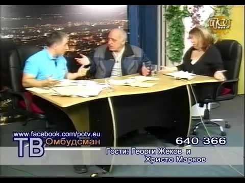Георги Жеков сред Герган Никленов и  Христо Марков в  ПОТВ