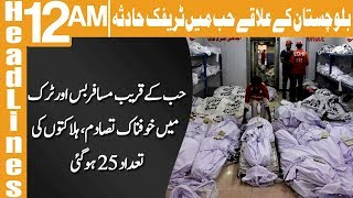 23 people killed after Coach Truck accident | Headlines 12 AM | 22 January 2019 | Khyber News