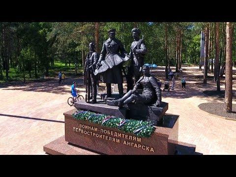 Памятник воинам-победителям, первостроителям Ангарска