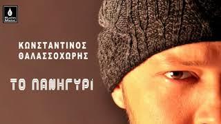 Κωνσταντίνος Θαλασσοχώρης - Το Πανηγύρι (Η Προσευχή) | Konstantinos Thalassohoris - To Panigiri