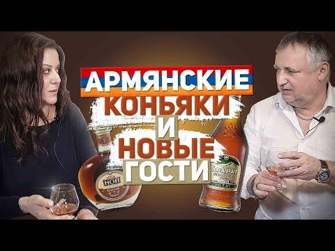Армянские коньяки Ной 7 и Арарат 7. Пробуем, сравниваем, выбираем!