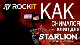 "Backstage клипа для ""STARLION DANCE CREW"""