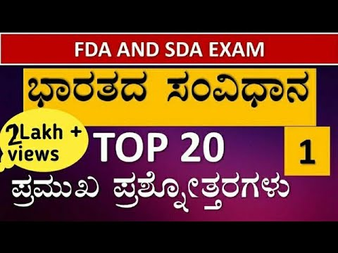 INDIAN CONSTITUTION FOR FDA AND SDA- MOST IMPORTANT AND REPEATED QUESTIONS