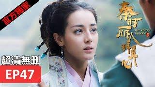 麗姫と始皇帝 月下の誓い 第47話