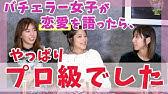 文春 バチェラー 【LINE画像流出】バチェラー3のやらせ疑惑に出演者がコメント!