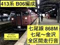 【413系B06編成】【全区間走行音】七尾線868M 七尾〜金沢 (JR WEST Nanao Line re…