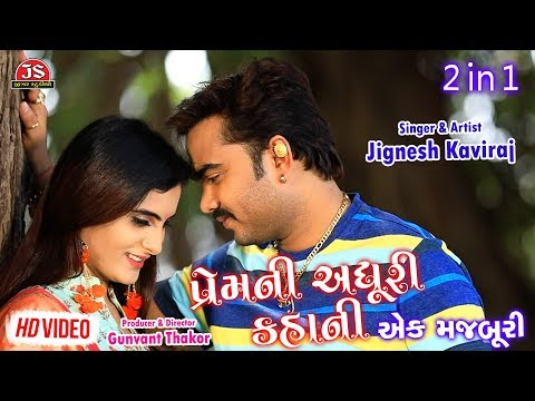 Prem Ni Adhuri Kahani - Ek Majburi - Jignesh Kaviraj - Latest Gujarati Sad Song 2019