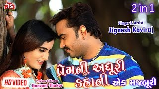 Prem Ni Adhuri Kahani Ek Majburi Jignesh Kaviraj Latest Gujarati Sad Song 2019
