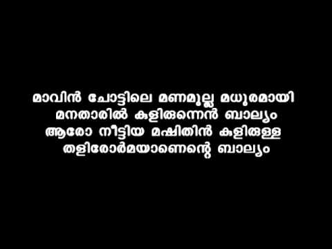maavin chottile karaoke for singing malayalam lyrics