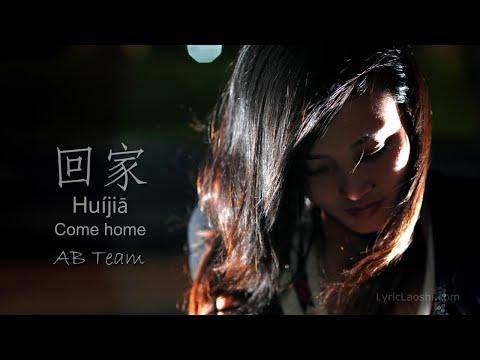 Come Home (回家 Huíjiā) Shunza [Cover by AB Team]. Chinese-Pinyin-English. [LyricLaoshi]