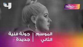 Christina Aguilera تعود بجولة فنية قوية بعد  غياب