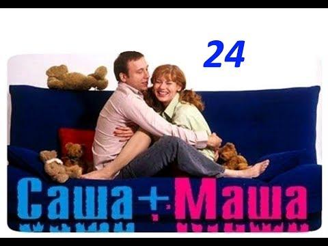 Саша и Маша 24 серия