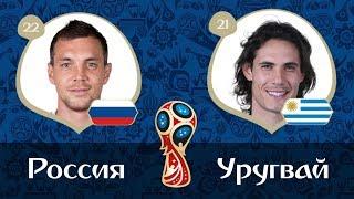 РОССИЯ УРУГВАЙ ОБЗОР МАТЧА FIFA 18 WORLD CUP ФУТ ДРАФТ  UT ЧЕМПИОНАТ МИРА ПО ФУТБОЛУ 2018 ПРОГНОЗ