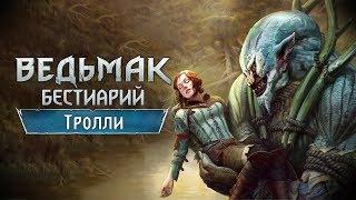The Witchеr 3. Бестиарий. Тролли