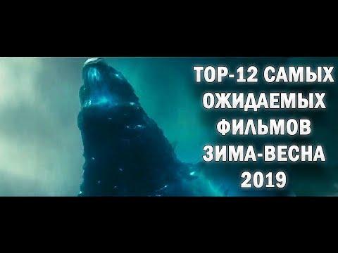 ТОП-12: Самые ОЖИДАЕМЫЕ Фильмы. ЗИМА-ВЕСНА 2019