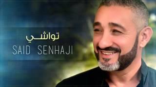 Said Senhaji - Twachi (Exclusive) | (سعيد الصنهاجي - تواشي (حصريأ