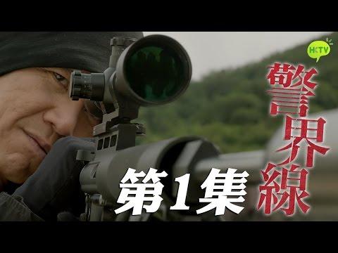 《警界線》第1集 (國語) 官方完整版 The Borderline EP1 (Mandarin) Full Episode