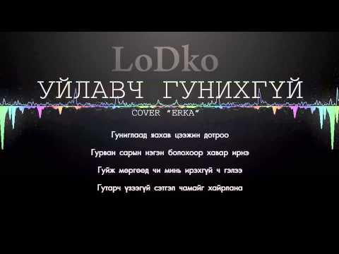 LoDko    Uilavch Gunihgui  Cover