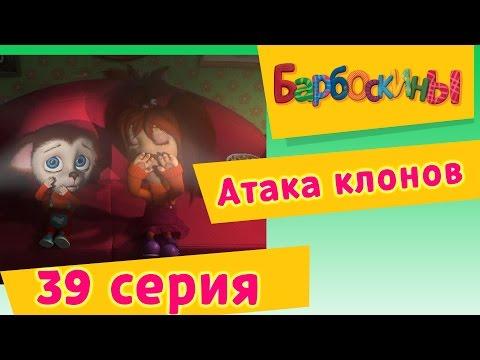 Барбоскины - 39 Серия. Атака клонов (мультфильм)