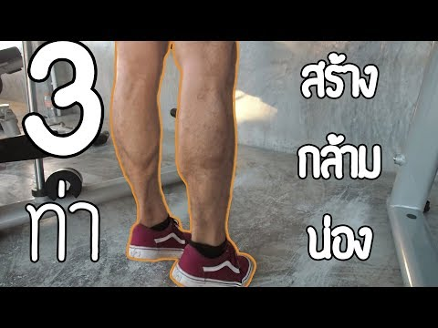 3 ท่าสร้างกล้ามน่อง [Calf Workout]
