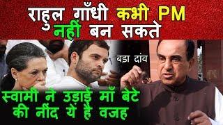 Rahul Gandhi कभी PM नहीं बन सकते |  Subramanian Swamy ने बताई ये वजह