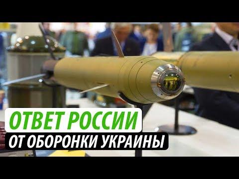 Жесткий ответ России от оборонки Украины
