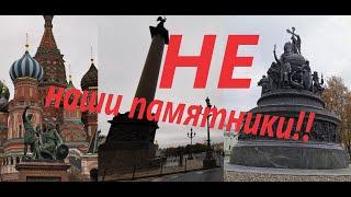 Ложь историков. НЕ наши памятники.