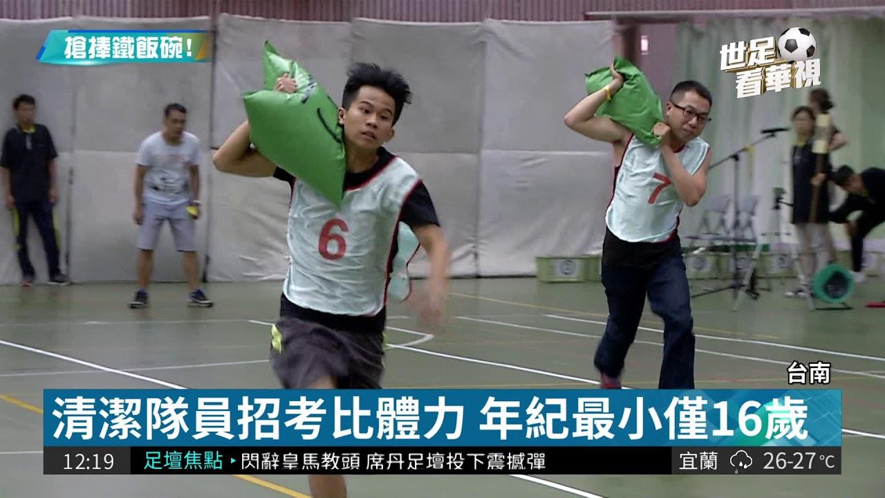 臺南招考清潔隊臨時員 年紀最小16歲  華視新聞 20180601 - YouTube