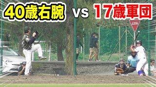 キレキレの17歳若者vs40歳右腕!2年連続甲子園へ初陣! thumbnail