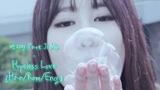 박지민 Park Ji min - Hopeless Love Lyrics [Han Rom Eng]
