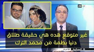 هده هي الحقيقة الصحيحة وراء طلاق دنيا بطمة من زوجها المنتج محمد الترك - تفاصيل متيرة