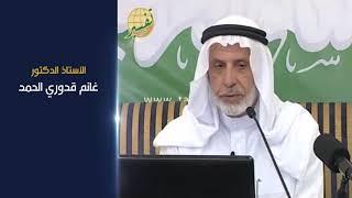 القاعدة التي كتب عليها المصحف في زمن عثمان