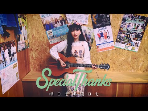 SpecialThanks / 明日も明後日も【Official Music Video】
