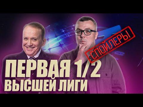 Обзор КВН-2020. Первая 1/2 Высшей лиги.
