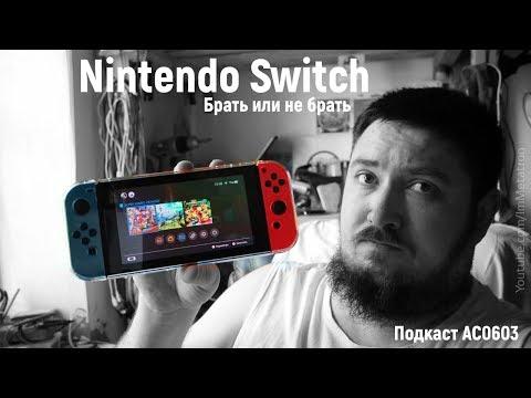 Nintendo Switch - стоит ли брать? Подводные камни Resident Evil 7 - Подкаст - (AC0603 )