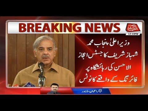 CM Punjab Takes Notice Over SC Judge Residence Firing