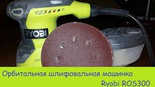 Ryobi ROS 300 обзор / review орбитальная шлифовальная машинка