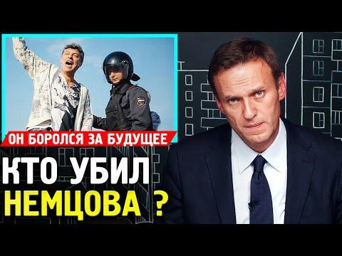 Кто Убил Бориса