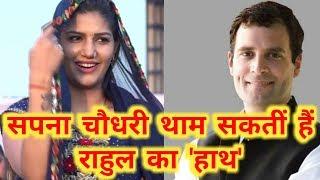 सपना चौधरी थाम सकतीं हैं राहुल का 'हाथ'   sabsetejnews   Sapna Choudhary   Rahul Gandhi